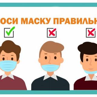 Роспотребнадзор о том, как правильно носить маску