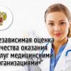Дагестанцы могут оценить качество оказываемой медицинской помощи